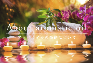 lbnr_aboutaromatic-oil_re